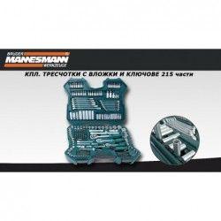 Комплект тресчотки с вложки и ключове- 215 части , с 10 години гаранция / Mannesmann 98430 / 4